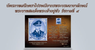 special-stamp-of-the-late-king-rama-9-affixed-on-postcard