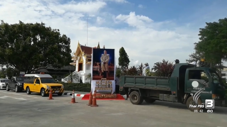 image-of-his-majesty-the-king-in-krabi