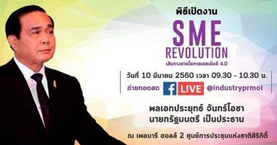 SME Revolution event