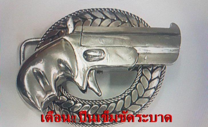 Belt buckle pistol