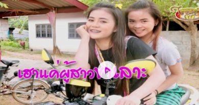 Lamyai Haithongkham,new