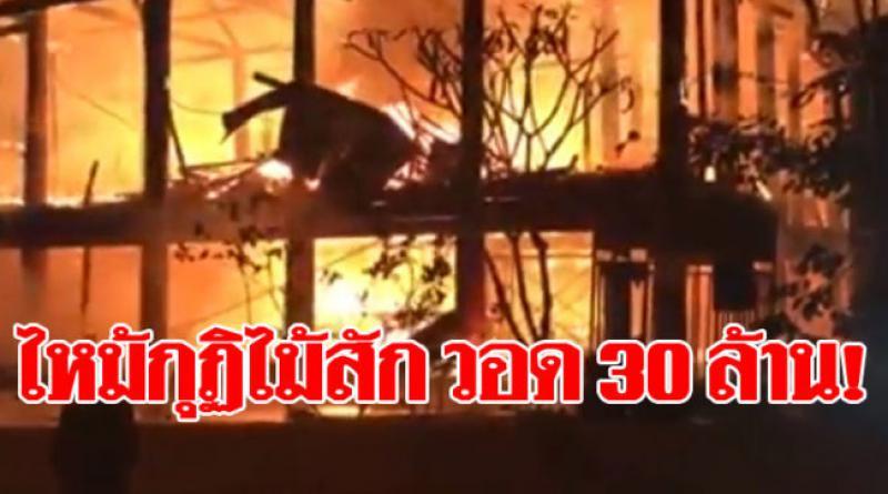 fire guts monks quarters