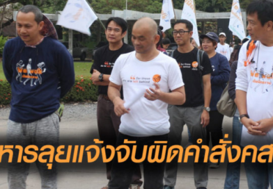 Soldiers file complaint against leaders of friendship walk