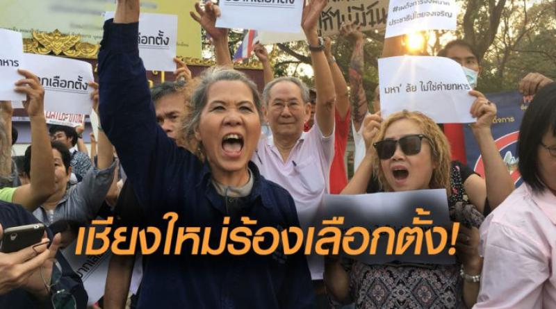 Chiang Mai rally calling for election