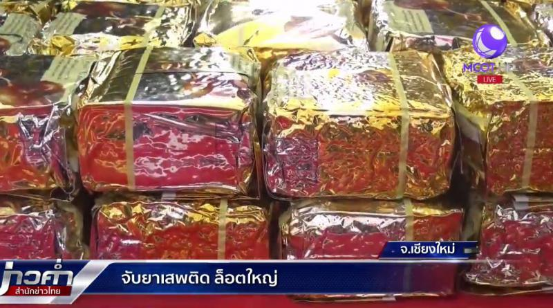 Thai police seize drugs