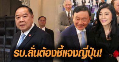 Prawit Wongsuwan, Thaksin and Yingluck Shinawatra