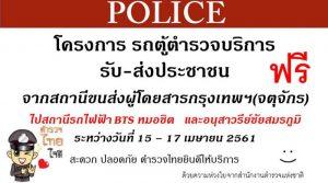 Police Songkran free rides