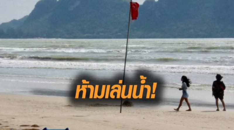 Prachuab Kriri Khan bad weather
