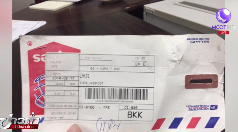Thailand Post envelop