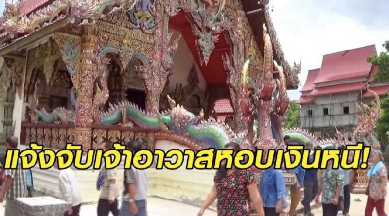 Rajdamrong temple