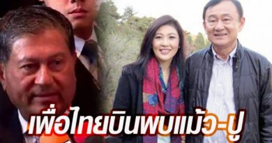 Thaksin, Yingluck and Chalerm