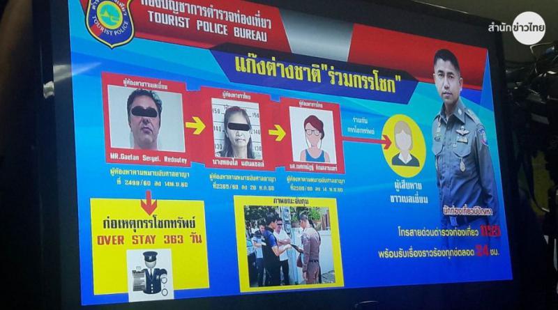 Tourist Police arrest Begian Mafia suspect