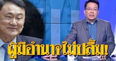 TV anchor loses job Thaksin photos