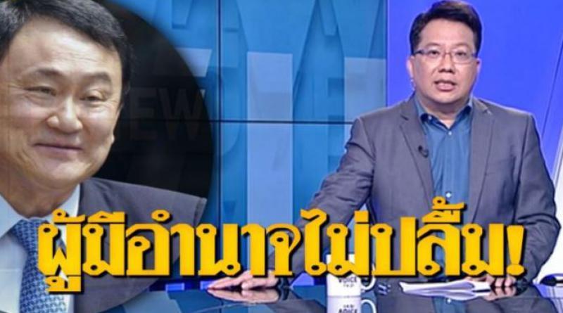 TV anchor loses job Thaksin photos