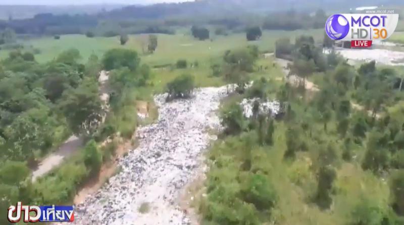Garbage Wang Nam Khiao