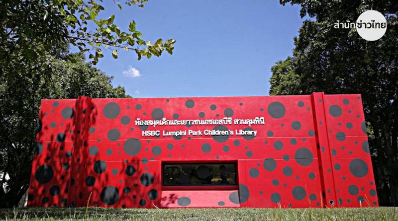 HSBC library Lumpini Park
