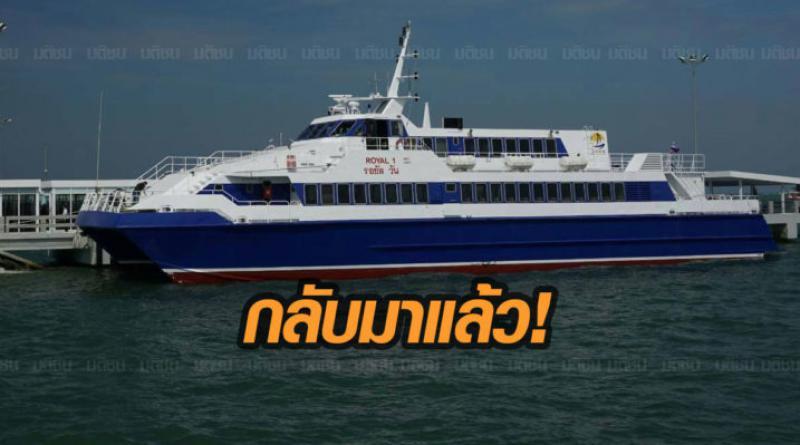 Hua Hin Pattaya ferry