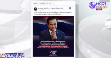 PM Prayut's Facebook page