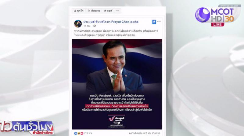 PM Prayut's Facebook page