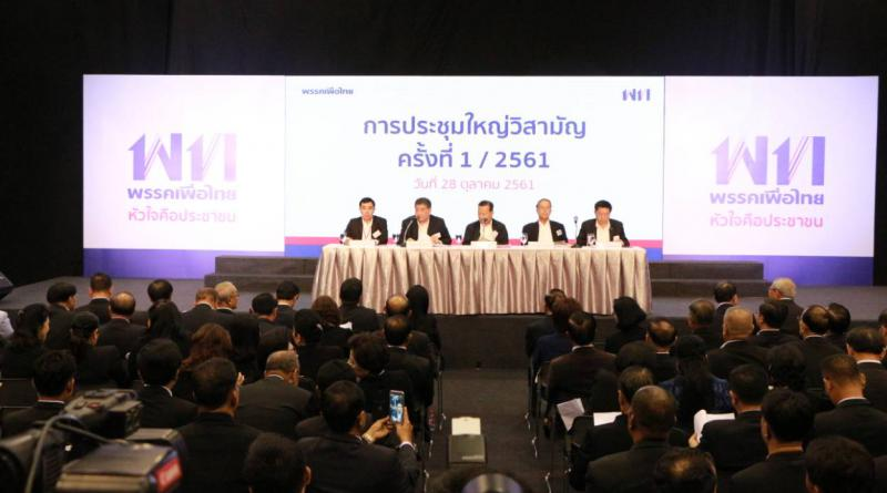 Pheu Thai Party leadership election