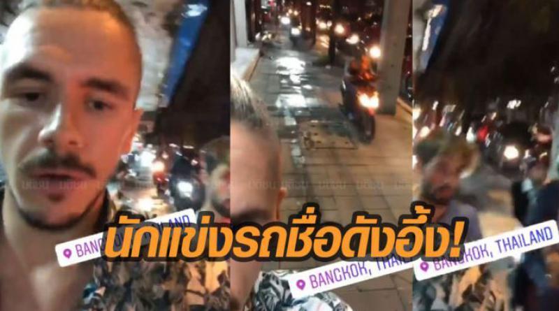 Scott Redding in Bangkok