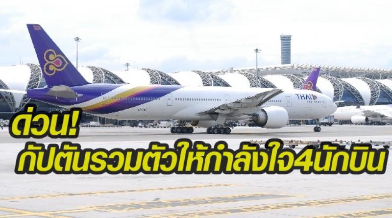 Thai Airways International airplanes