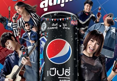 Pepsi® Kicks Off 2019's Music Campaign this Summer