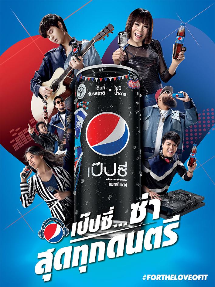 Pepsi Music 03