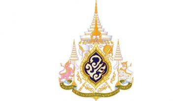 The Royal Emblem