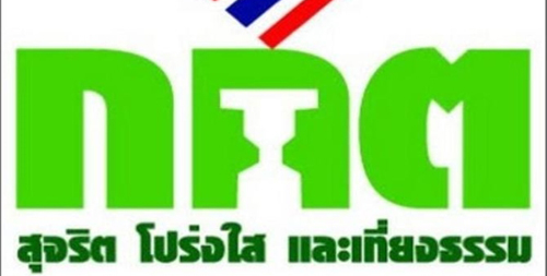 The Election Commission of Thailand: Honest Teansparent and Fair.