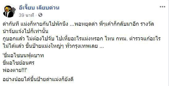 Credit: Kapook, Facebook Page: @ejeab