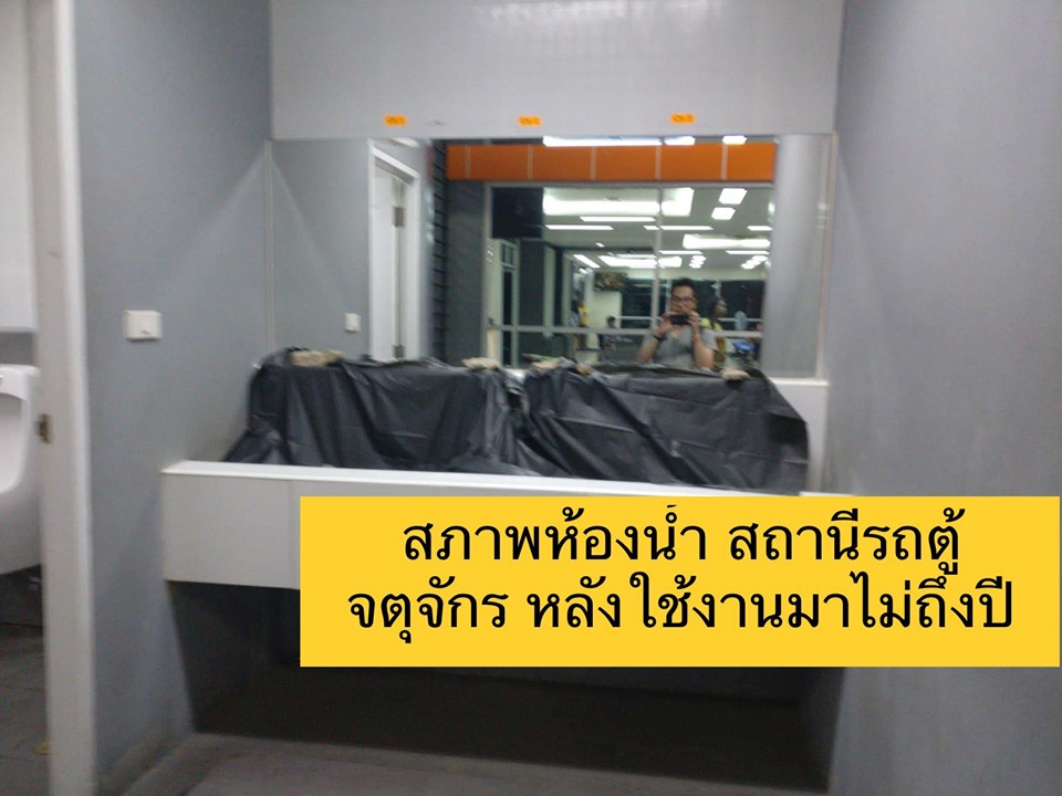 Credit: Facebook Page: Thailand Infrastructure