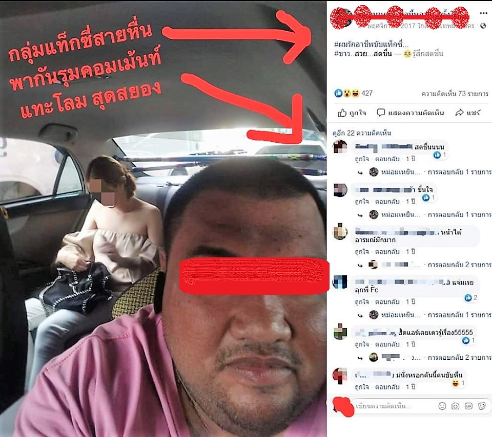 Facebook Page: Taxi report TH