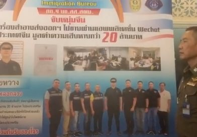Chinese arrested after stealing 20M THB of Thai cosmetics.