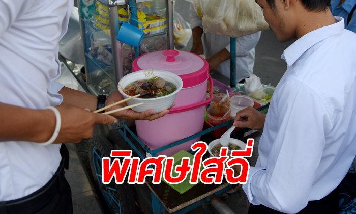 Credit: Sanook (Not the actual noodle shop)