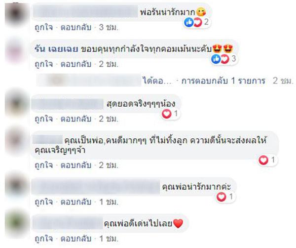 Facebook User: Run Choey Choey