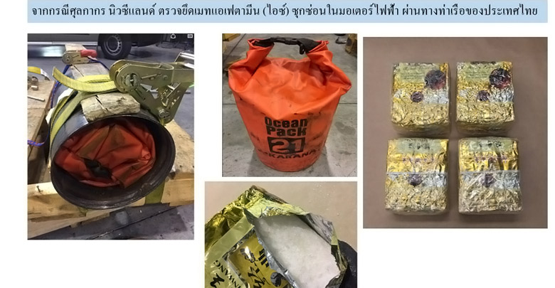 Crystal Meth From Thailand