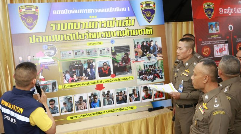 Credit: Immigration Police