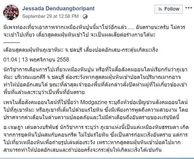 Facebook User: Jessada Denduangboripant