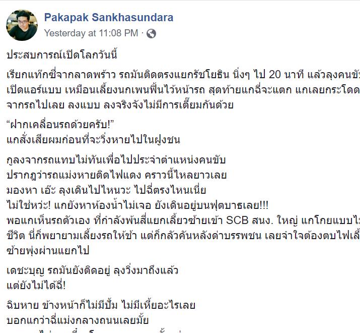 Facebook User: Pakapak Sankhasundara