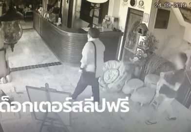 Fake Doctor stays in Chiang Mai hotel for 21 nights then flees.