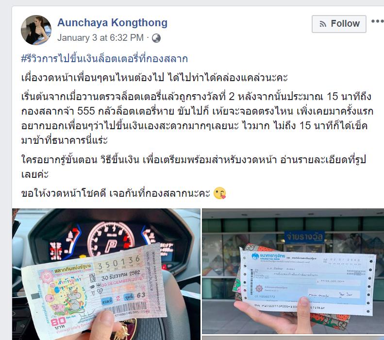 Facebook Account: Aunchaya Kongthong