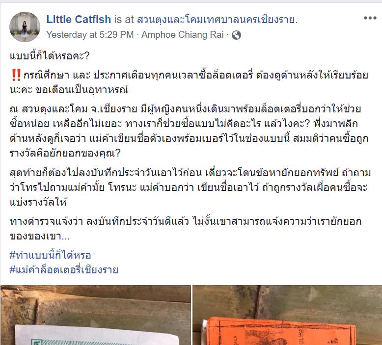 Facebook User: Little Catfish