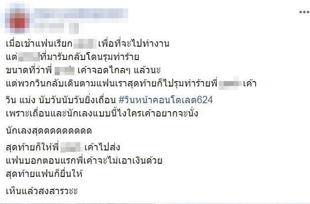 Credit: Sanook