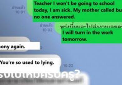"School teacher calls student ""Phony"" and more."