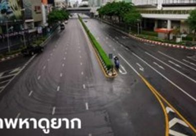 Empty roads in Bangkok as all WFH.