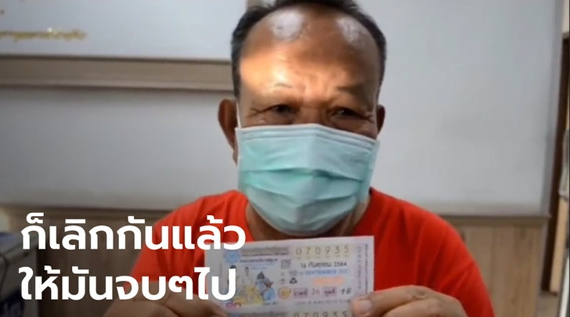 Father wins 12 Million THB from lottery, tells ex-wife to not return.